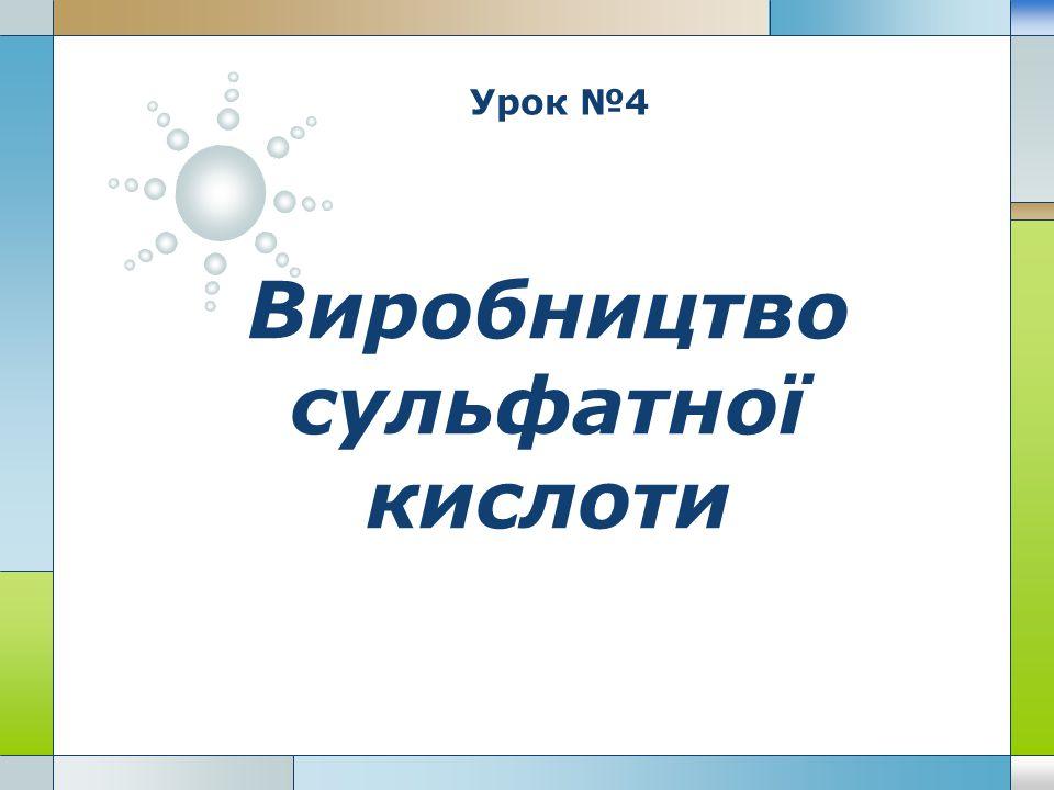 LOGO Виробництво сульфатної кислоти Урок №4