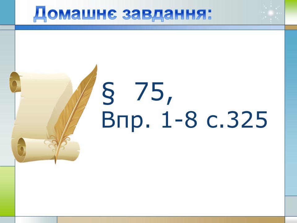 § 75, Впр. 1-8 с.325