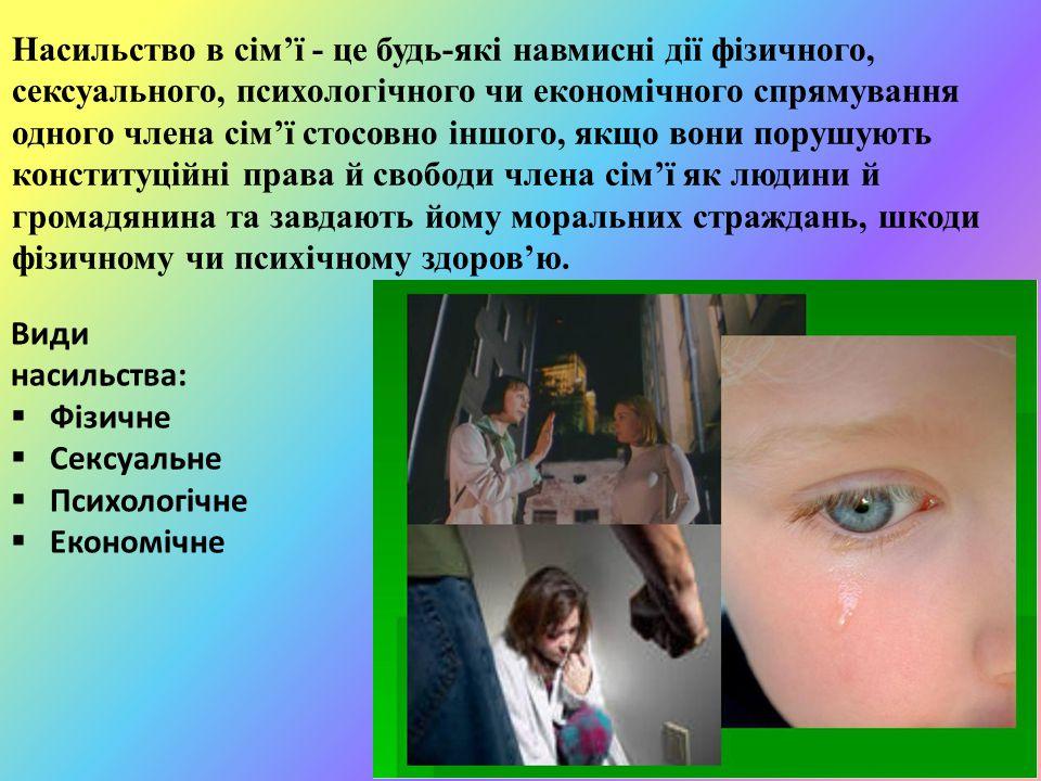 Насильство в сім'ї - це будь-які навмисні дії фізичного, сексуального, психологічного чи економічного спрямування одного члена сім'ї стосовно іншого,