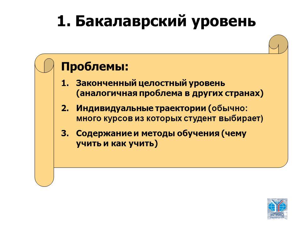 4 Проблемы: 1.Законченный целостный уровень (аналогичная проблема в других странах) 2.Индивидуальные траектории ( обычно: много курсов из которых студент выбирает) 3.Содержание и методы обучения (чему учить и как учить) 1.