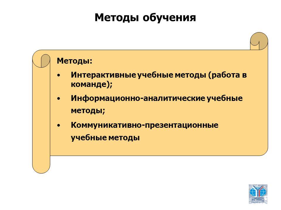 6 Методы: Интерактивные учебные методы (работа в команде); Информационно-аналитические учебные методы; Коммуникативно-презентационные учебные методы Методы обучения