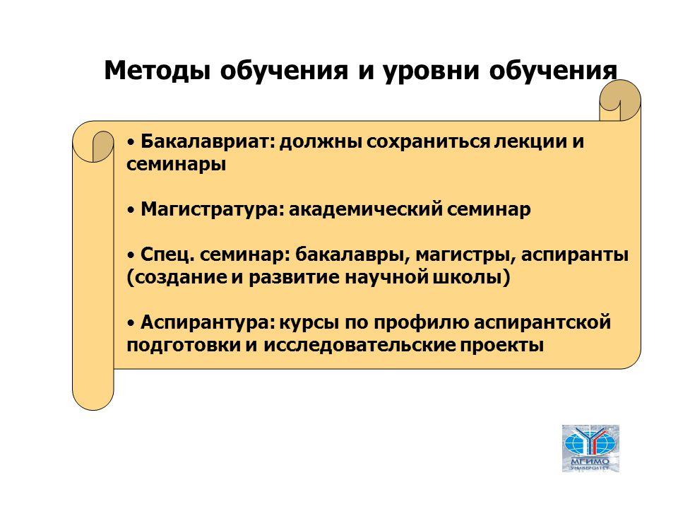 7 Методы обучения и уровни обучения Бакалавриат: должны сохраниться лекции и семинары Магистратура: академический семинар Спец.