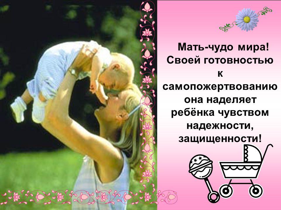 Мать-чудо мира.