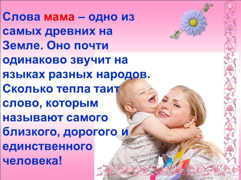 Слова мама – одно из самых древних на Земле. Оно почти одинаково звучит на языках разных народов.