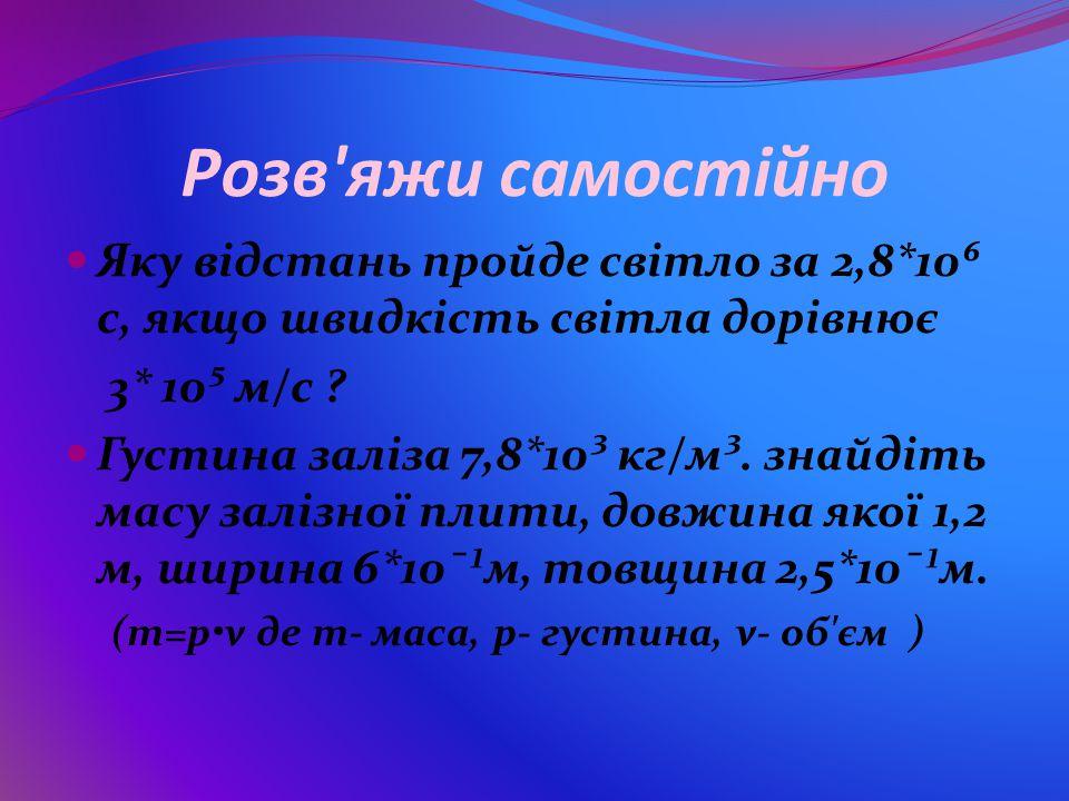 Розв'яжи самостійно Яку відстань пройде світло за 2,8*10⁶ с, якщо швидкість світла дорівнює 3* 10⁵ м/с ? Густина заліза 7,8*10³ кг/м³. знайдіть масу з