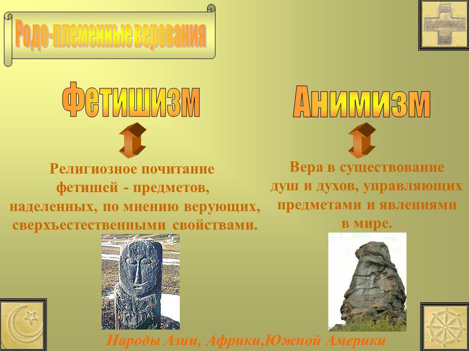Религиозное почитание фетишей - предметов, наделенных, по мнению верующих, сверхъестественными свойствами.