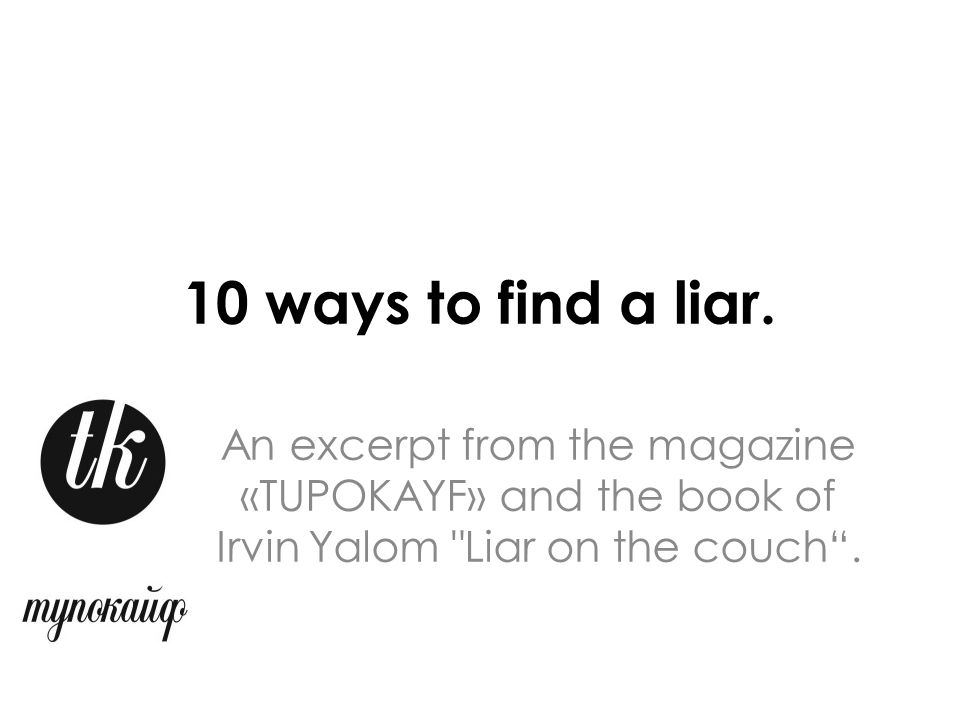 an analysis of the lying on the couch a novel by irvin yalom