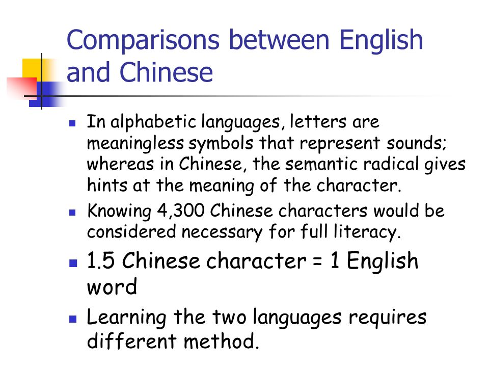 Comparisons between chinese and english instructor tsueifen chen comparisons between english and chinese in alphabetic languages letters are meaningless symbols that represent sounds expocarfo