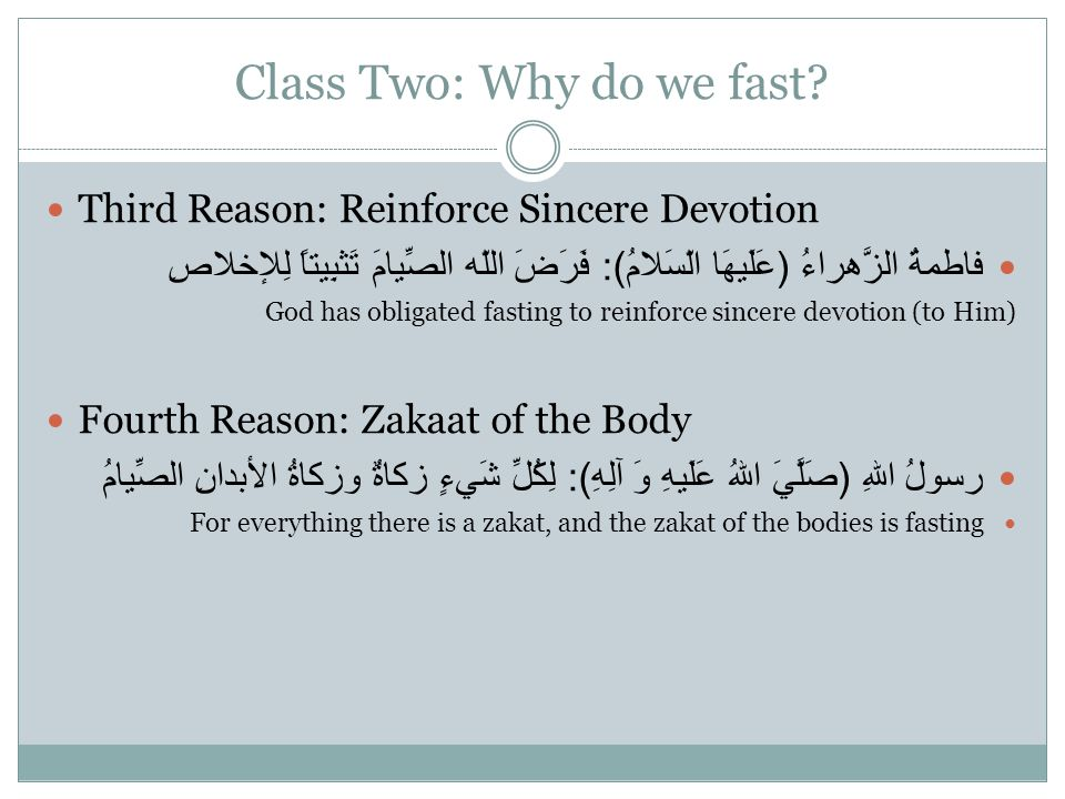 Class Two: Why do we fast.