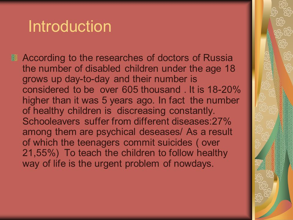 Introduction According to the researches of doctors of Russia the number of disabled children under the age 18 grows up day-to-day and their number is considered to be over 605 thousand.