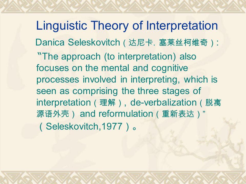 Linguistic Theory of Interpretation Danica Seleskovitch (达尼卡.