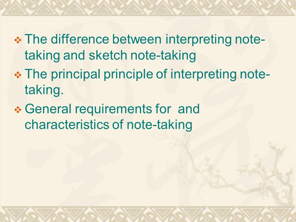  The difference between interpreting note- taking and sketch note-taking  The principal principle of interpreting note- taking.