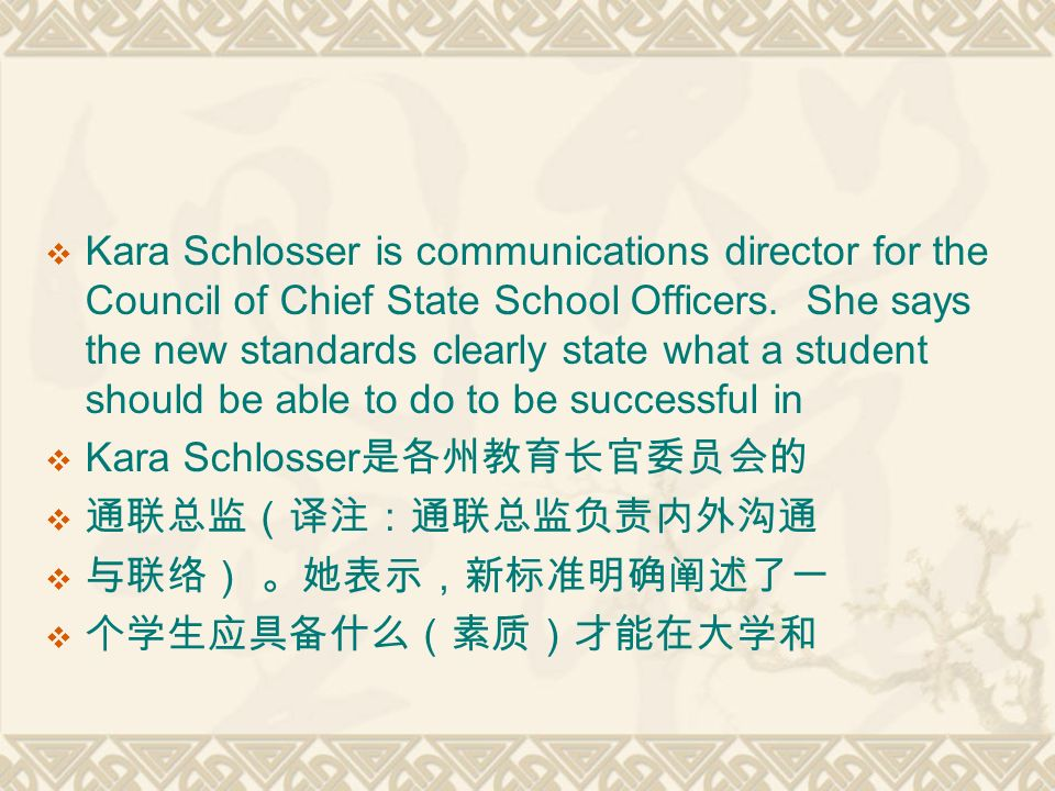  Kara Schlosser is communications director for the Council of Chief State School Officers.