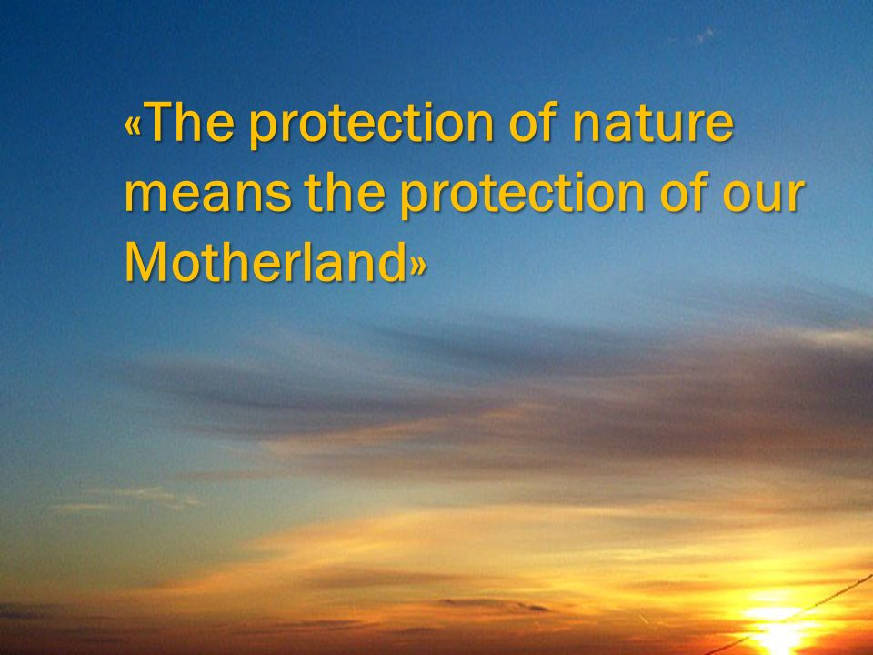 «The protection of nature means the protection of our Motherland»