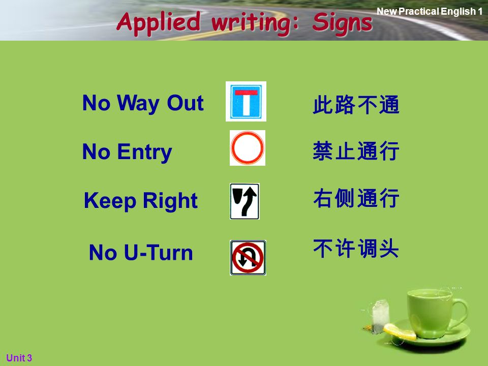 Identify the traffic signs: 禁止越线 死胡同 由此进入 Dead End Road Enter Here Keep In Lane Unit 3 Applied writing: Signs New Practical English 1