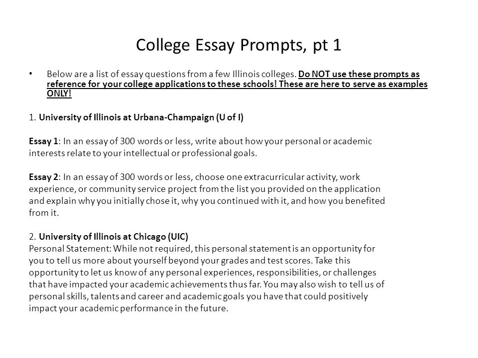 essay prompts for college entrance