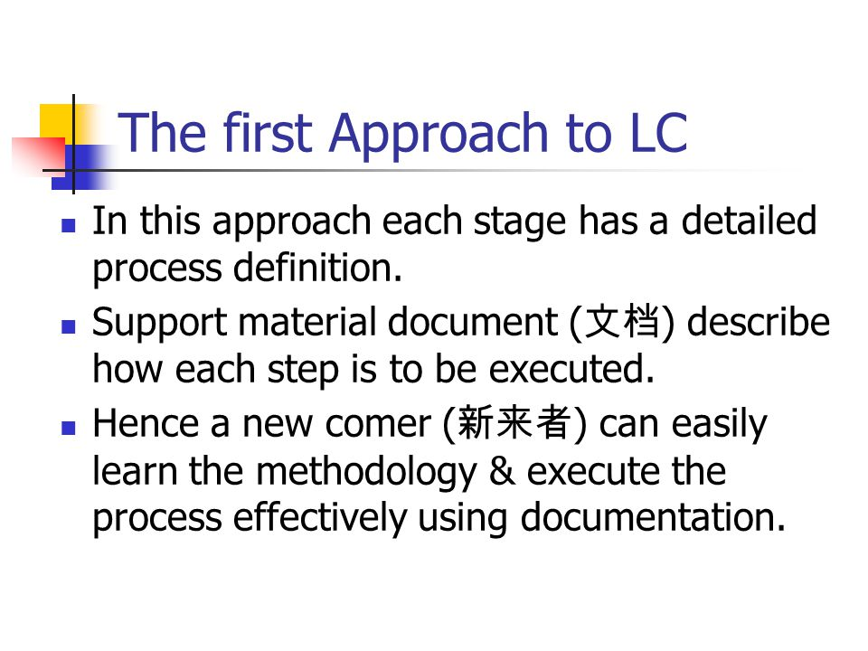 The first Approach to LC In this approach each stage has a detailed process definition.