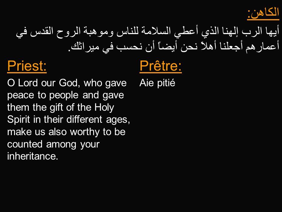 وليات علينا روحك القدوس الذي أرسلته علي تلاميذك (ورسلك) في هذا اليوم الخمسيني.