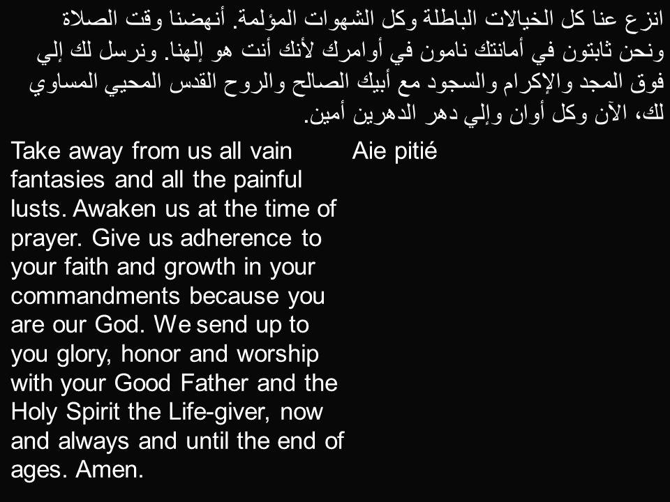 The Third Prostration Prayer صلاة السجدة الثالثة La prière de la troisième prosternation