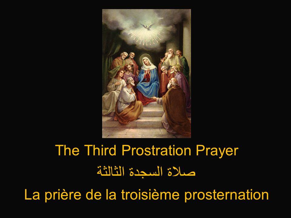 The Raising of Incense الكاهن: ارحمنا يا الله الآب ضابط الكل.