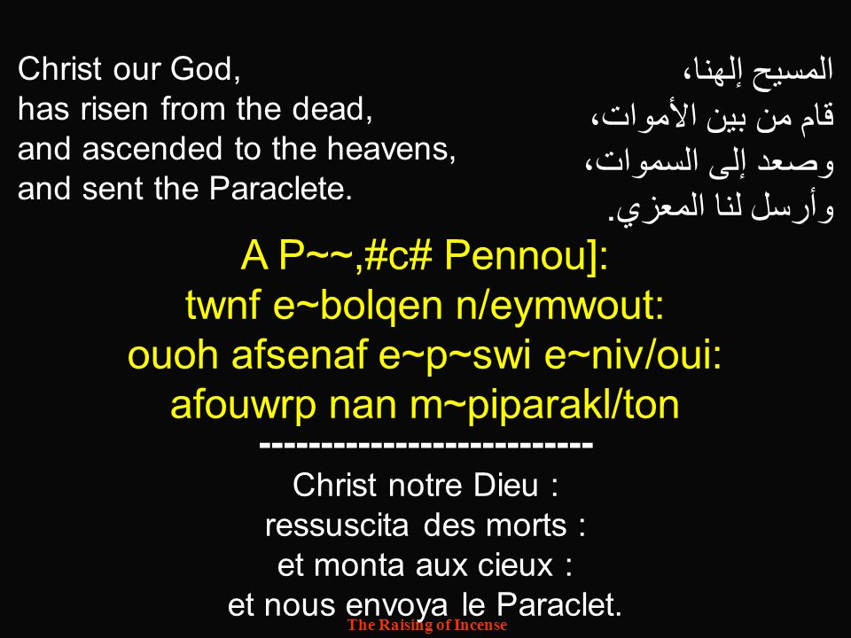 The Raising of Incense Christ our God, has risen from the dead, and ascended to the heavens, and sent the Paraclete. المسيح إلهنا، قام من بين الأموات،