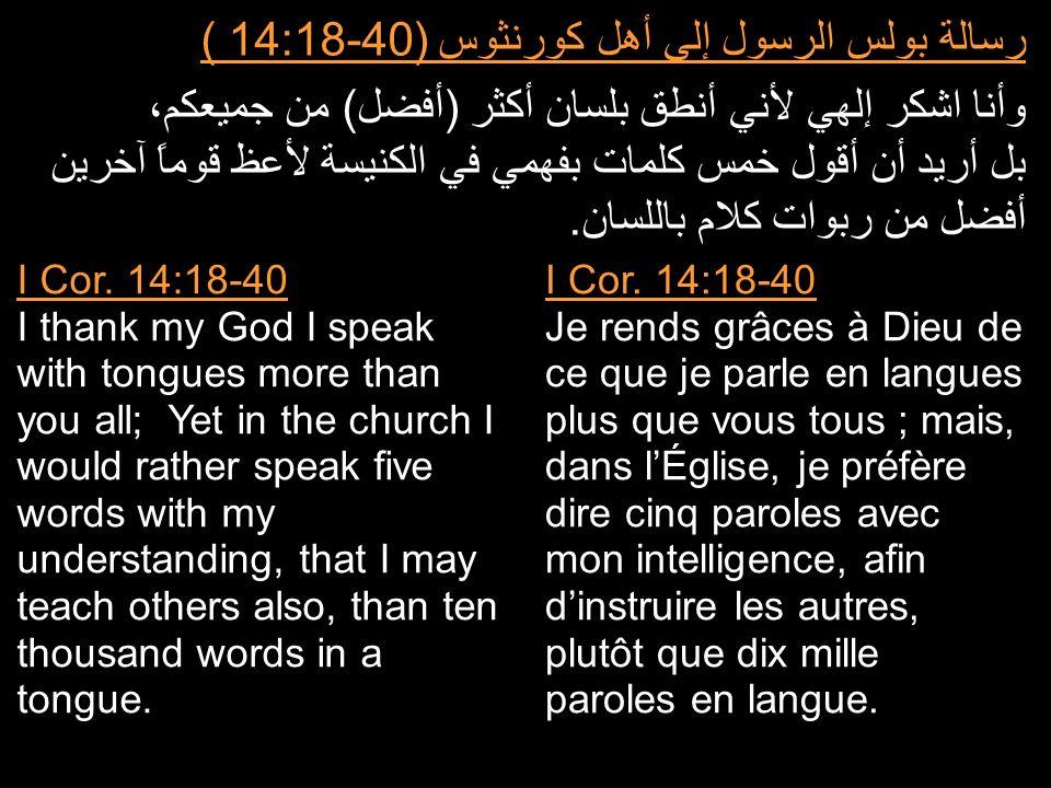 يا إخوتي لا تكونوا أطفالاً في آرائكم بل كونوا أطفالاً في الشر، وأما في أفهامكم فكونوا كاملين.