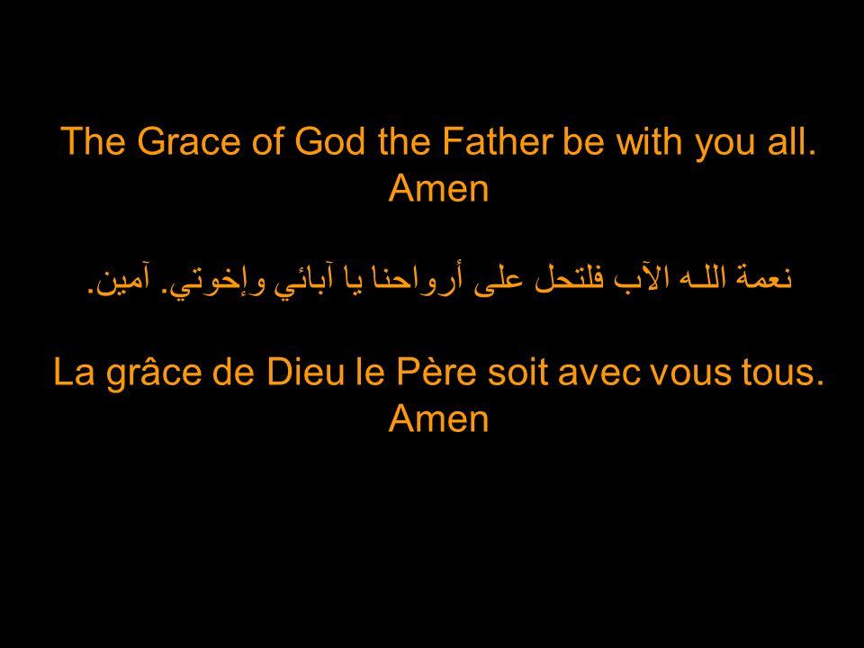Hymn of the Holy Spirit – لحن الروح القدس Pi` Pneuma
