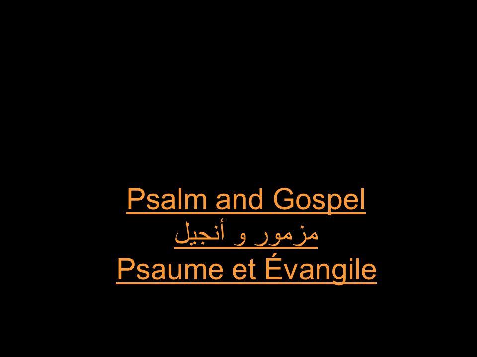 مزمور 65:2, 71:9 فلتسجد لك الأرض كلها وليرتلوا لك وليترنموا لاسمك.
