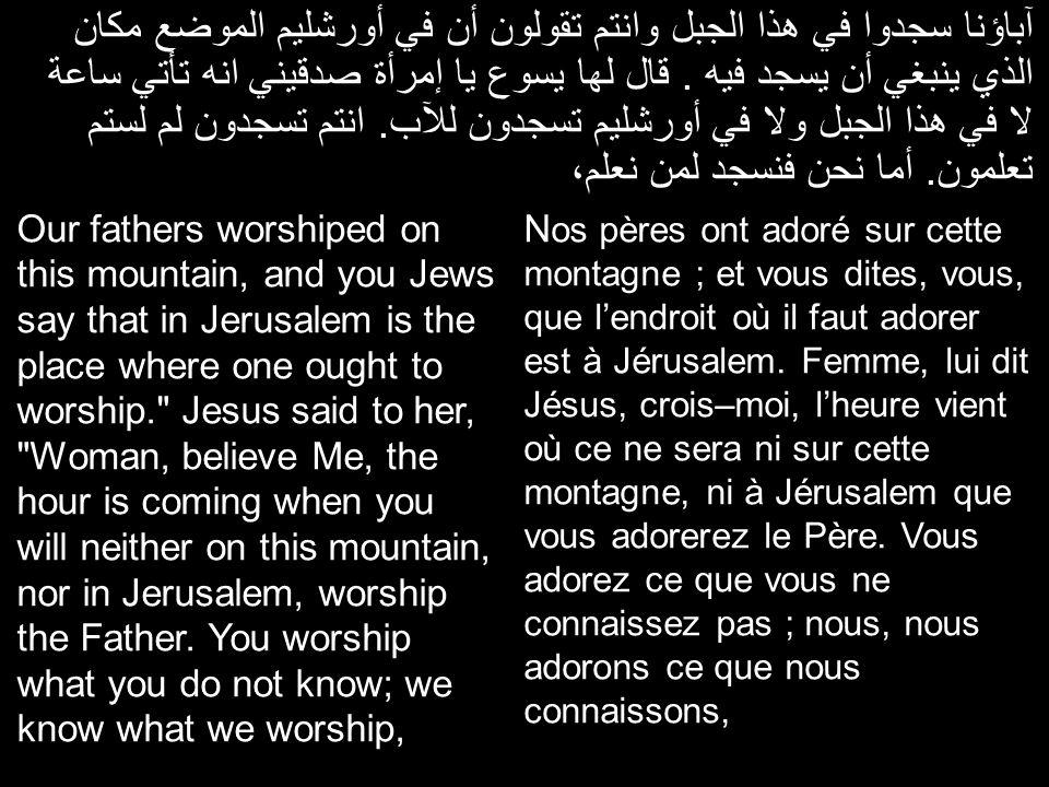 لأن الخلاص من اليهود.ولكن تأتي ساعة وهي الآن حين الساجدون الحقيقيون يسجدون للآب بالروح والحق.