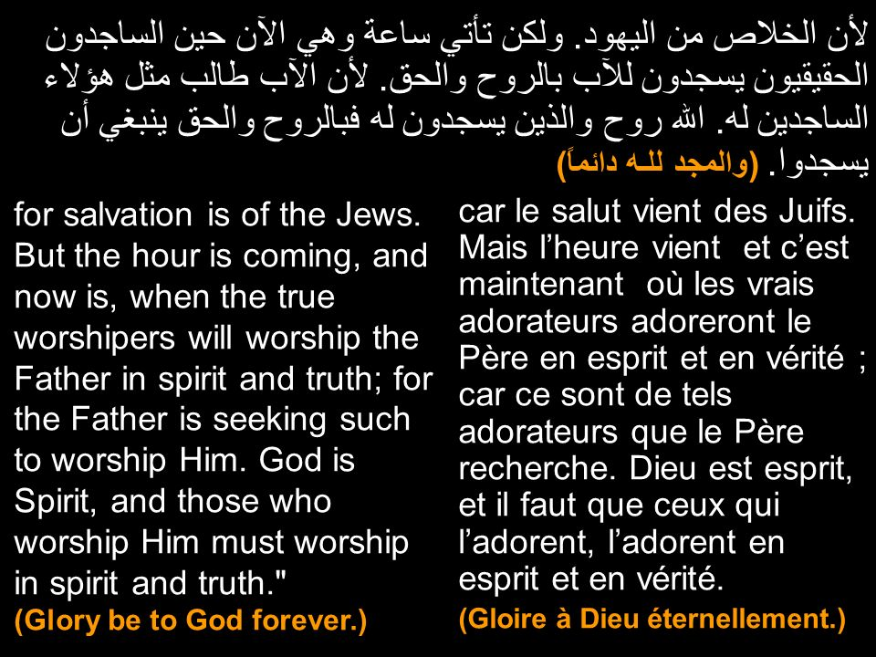 Watos Expositionطرح واطس God the Father is Spirit and those who worship Him ought to worship in spirit and truth.