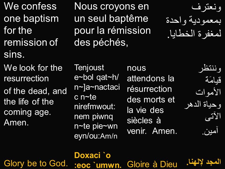 من سفر التثنية (5: 23-33, 6: 1-3 ) هذه الأقوال التي قالها الرب لكافة جماعتكم.