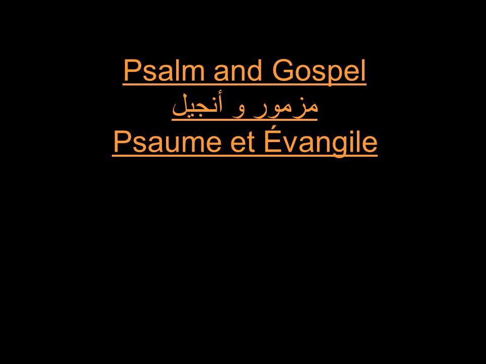 مزمور 97: 7, 8,1 اسجدوا له يا جميع ملائكته.سمعت صهيون ففرحت.