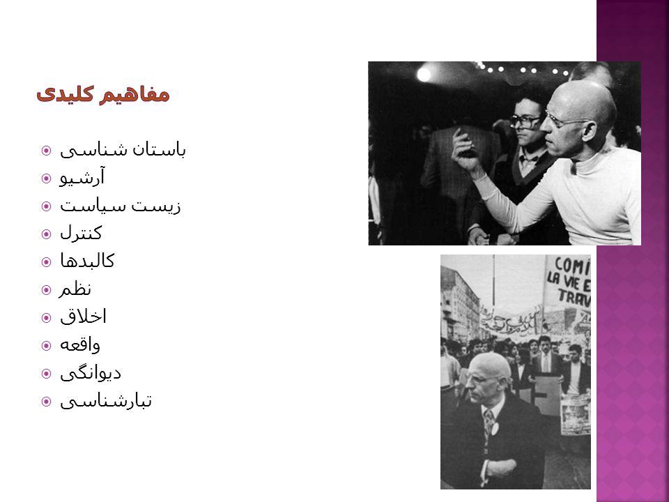 1965 : سفر به تونس 1966 : انتشار کلمات و اشیاء. انتقاد بنیادین از علوم اجتماعی، تدریس فلسفه در دانشکده ی تونس 1969 : انتشار باستان شناسی دانش، و نویسن