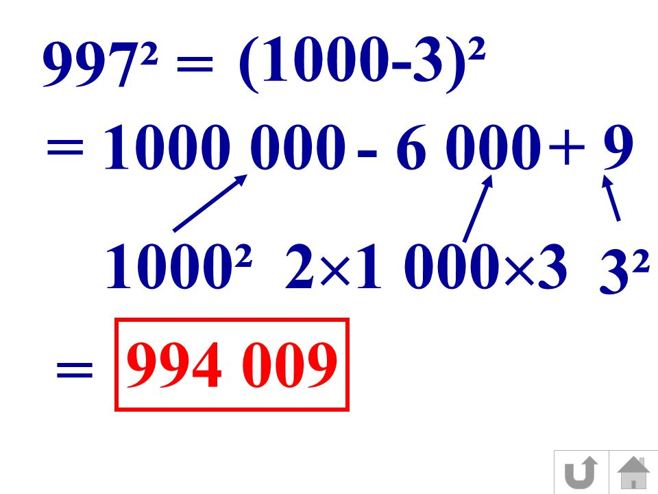 (1000-3)² 997² = = 1000 000- 6 000+ 9 1000² 2 1 000 3 3² = 994 009