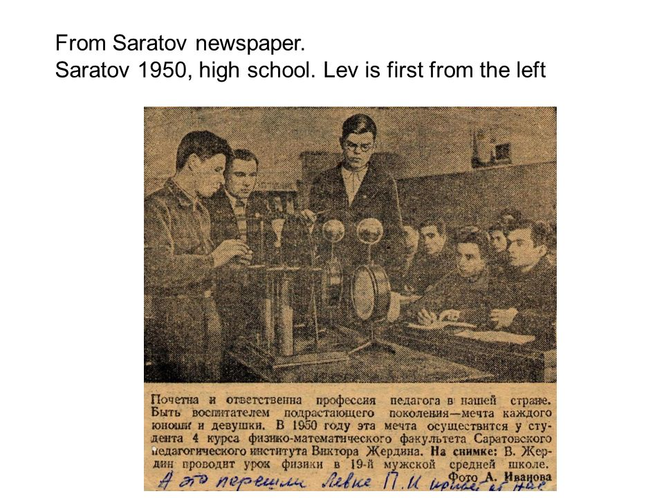From Saratov newspaper. Saratov 1950, high school. Lev is first from the left
