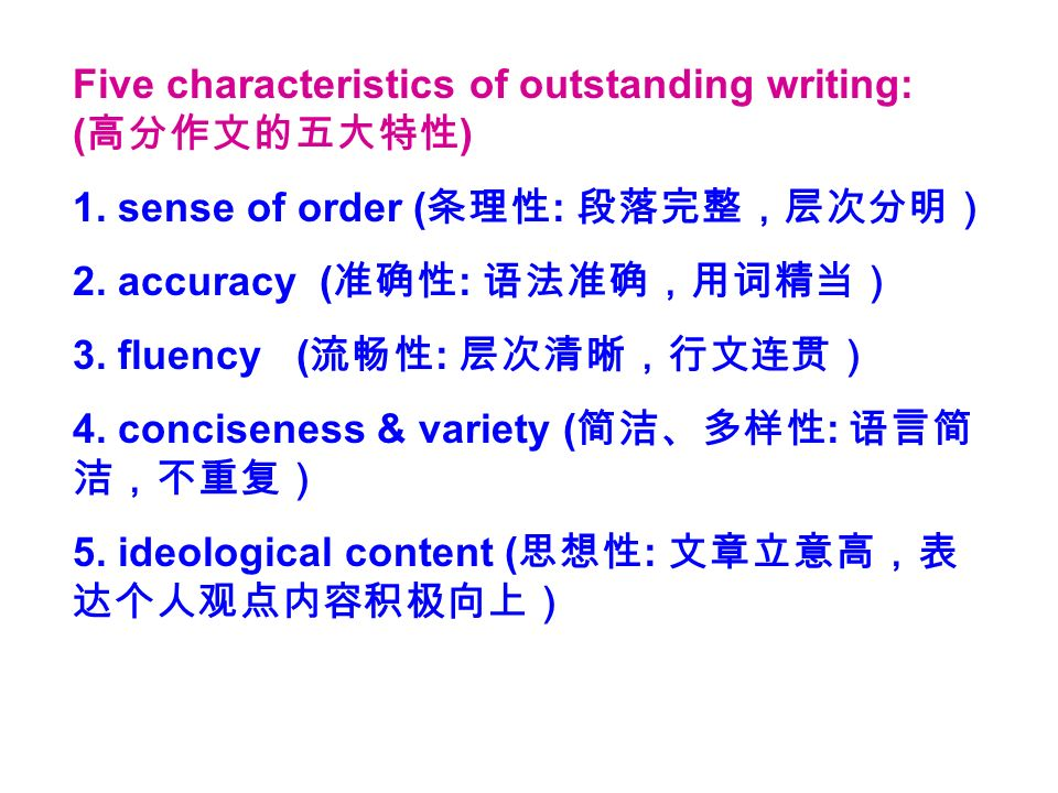 Five characteristics of outstanding writing: ( ) 1.