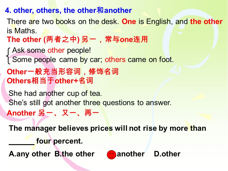 4. other, others, the other another The manager believes prices will not rise by more than ______ four percent. A.any otherB.the other C.another D.oth