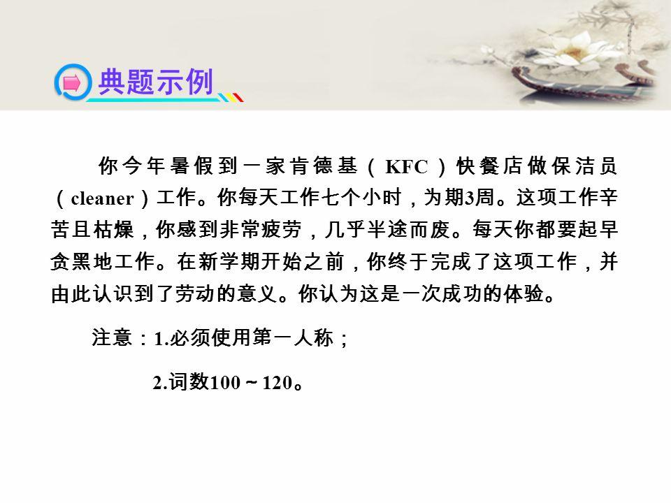 KFC cleaner 3 1. 2. 100 120