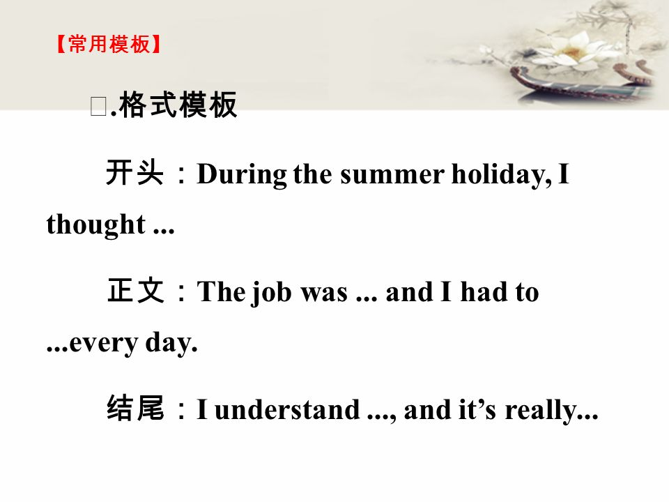 During the summer holiday, I thought... The job was...