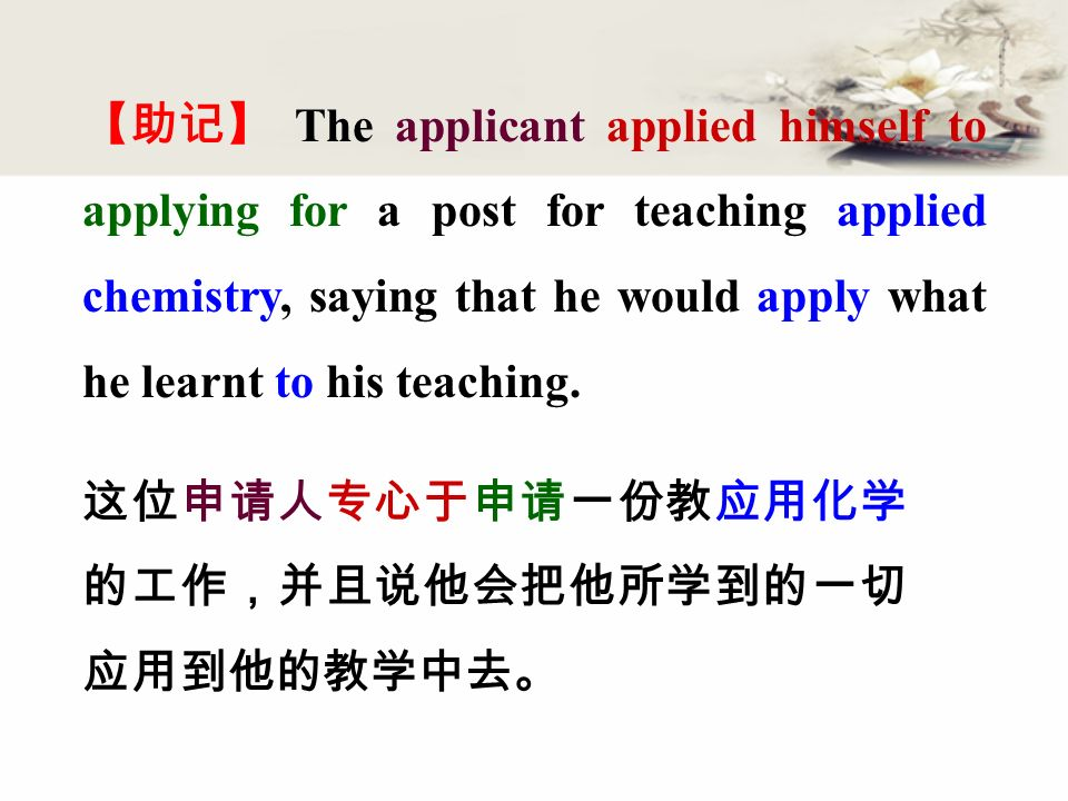 The applicant applied himself to applying for a post for teaching applied chemistry, saying that he would apply what he learnt to his teaching.