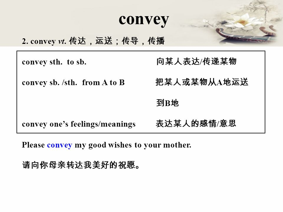 2. convey vt. convey sth. to sb. / convey sb. /sth.