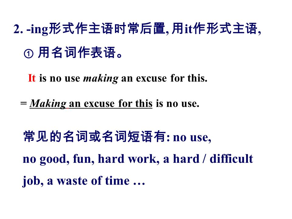 2. -ing, it, It is no use making an excuse for this.