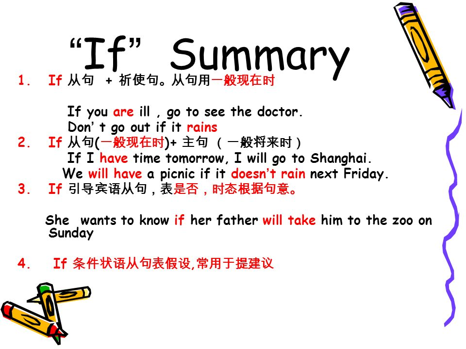 If Summary 1.If + If you are ill, go to see the doctor.