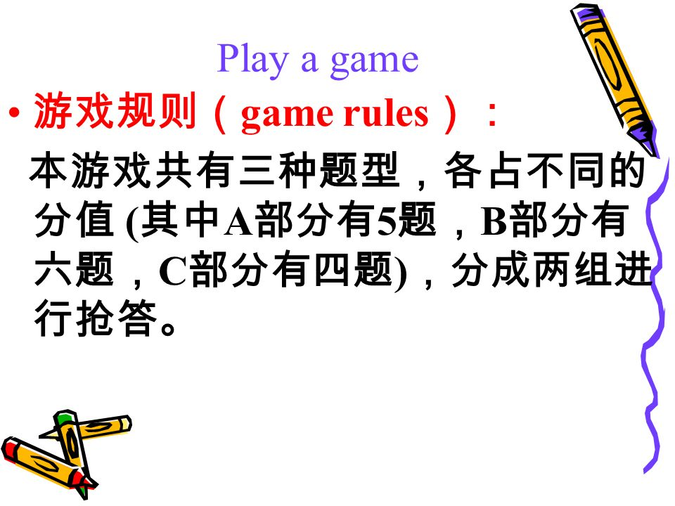 Play a game game rules ( A 5 B C )