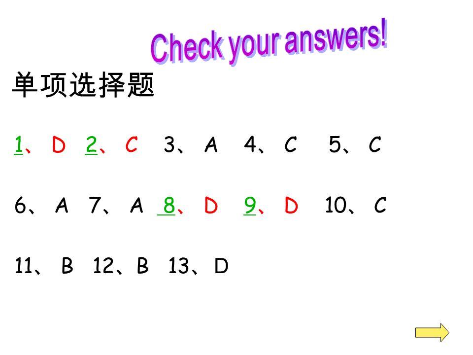 1 1 D 2 C 3 A 4 C 5 C2 6 A 7 A 8 D 9 D 10 C 89 11 B 12 B 13