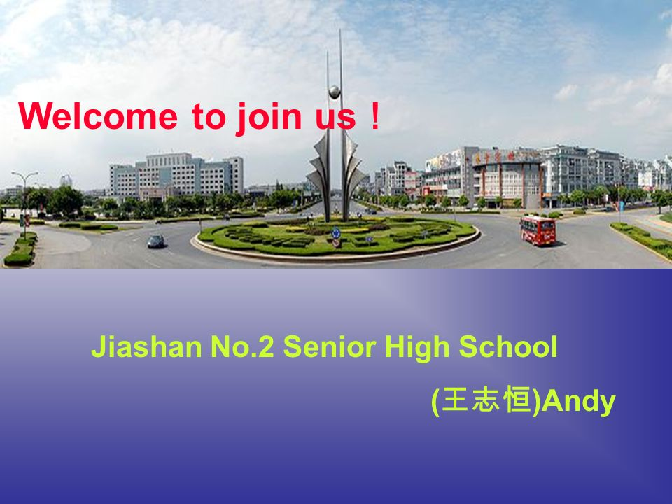 Welcome to join us Jiashan No.2 Senior High School ( )Andy
