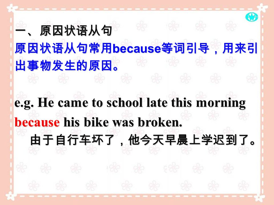because because e.g. He came to school late this morning because his bike was broken.