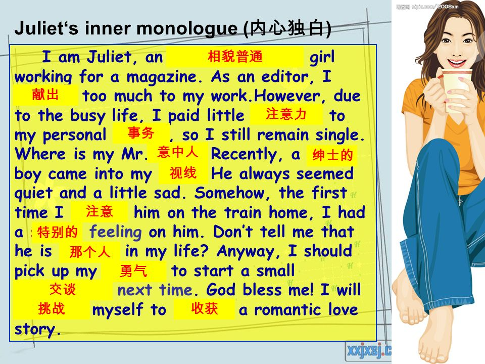 Juliets inner monologue ( ) I am Juliet, an ordinary- looking girl working for a magazine. As an editor, I devoted too much to my work.However, due to