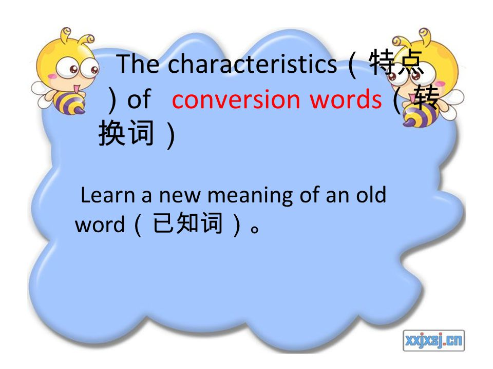The characteristics of conversion words Learn a new meaning of an old word
