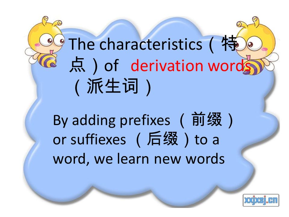 The characteristics of derivation words By adding prefixes or suffiexes to a word, we learn new words